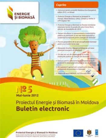 Биомассы и электронный бюллетень № 5