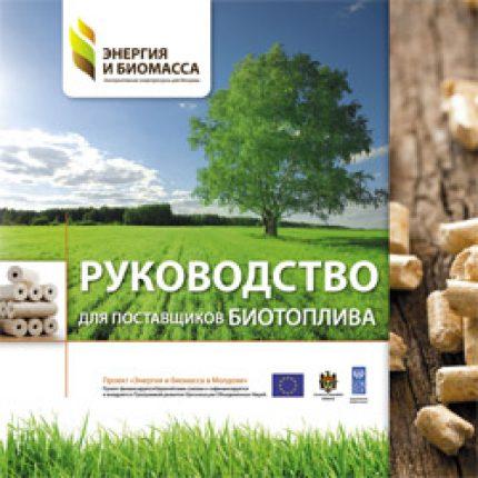 Руководство для поставщиков Биотоплива